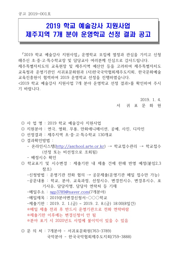 공고001-190107-2019학교예술강사지원사업 운영학교 선정 결과.jpg