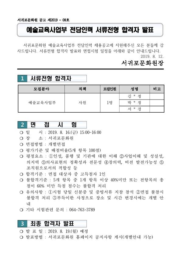 예강 전담 채용-서류합격발표.jpg