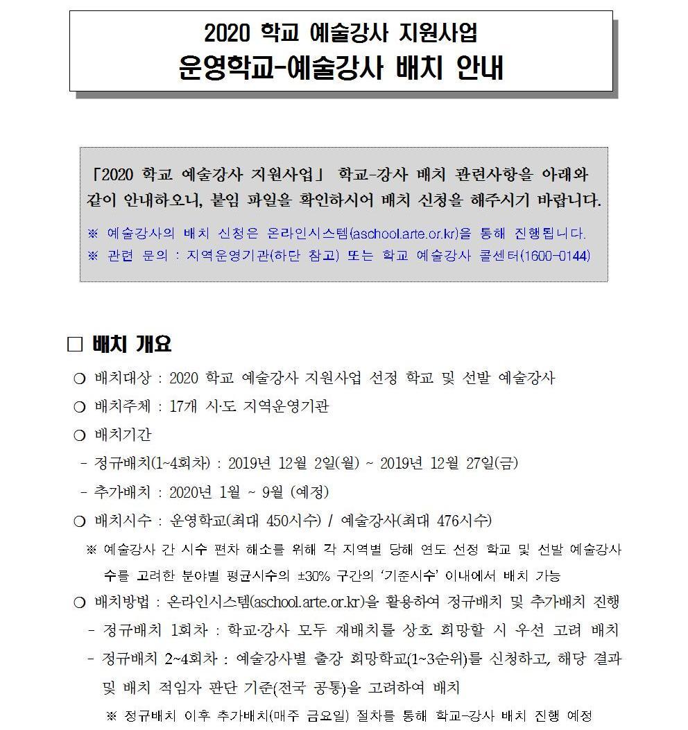 [2020학교예술강사지원사업]운영학교-예술강사 배치안내.jpg