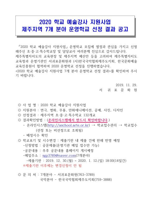 2020운영학교 선정결과공고.jpg