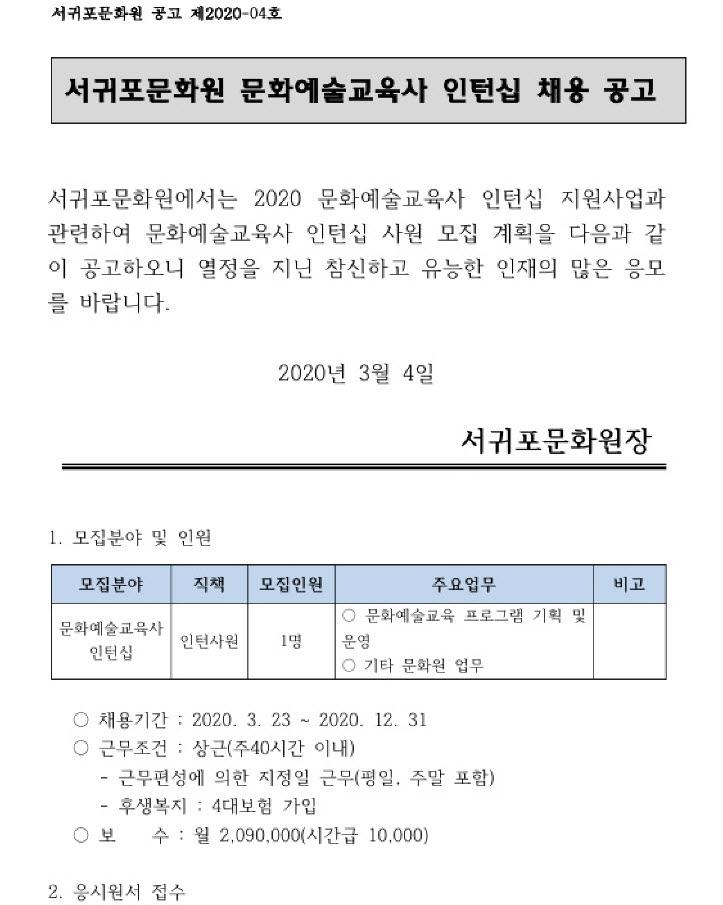 사본 -서귀포문화원 공고-인턴십채용공고-최종.jpg